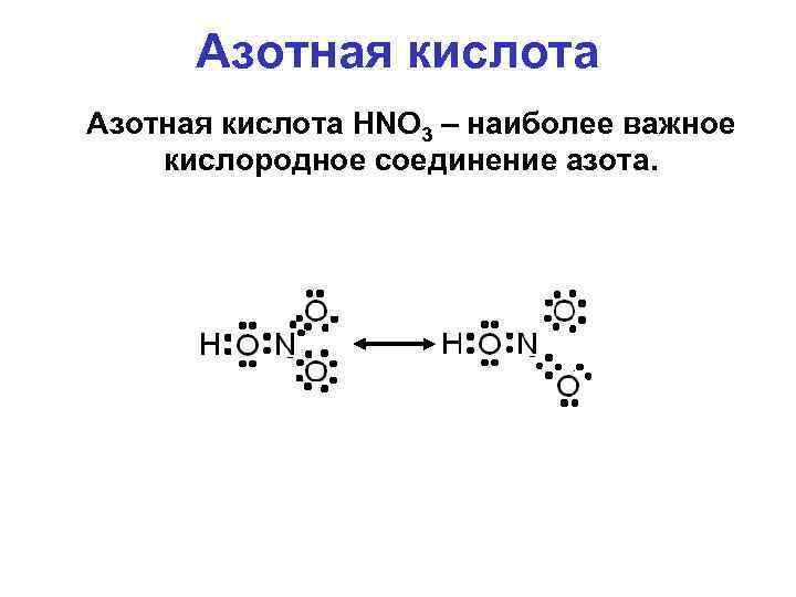 Азотная кислота HNO 3 – наиболее важное кислородное соединение азота.
