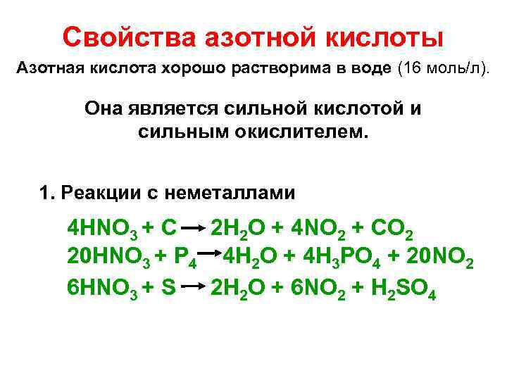 Свойства азотной кислоты Азотная кислота хорошо растворима в воде (16 моль/л). Она является сильной