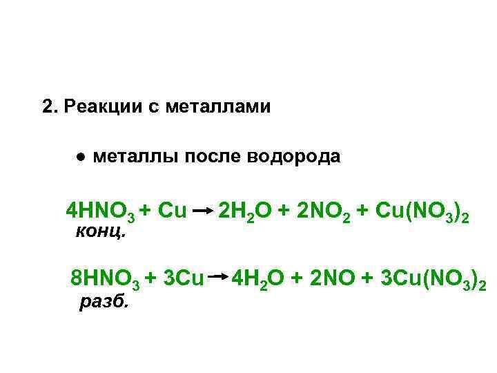 2. Реакции с металлами ● металлы после водорода 4 HNO 3 + Сu конц.