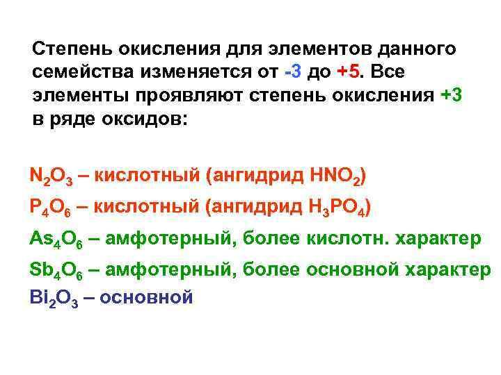 Степень окисления для элементов данного семейства изменяется от -3 до +5. Все элементы проявляют