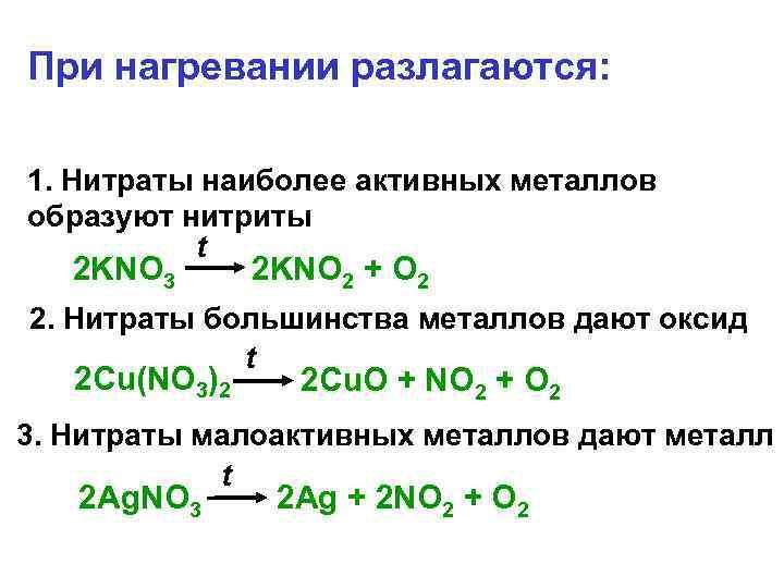 При нагревании разлагаются: 1. Нитраты наиболее активных металлов образуют нитриты t 2 KNO 3