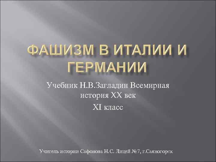 Учебник Н. В. Загладин Всемирная история XX век XI класс Учитель истории Сафонова Н.