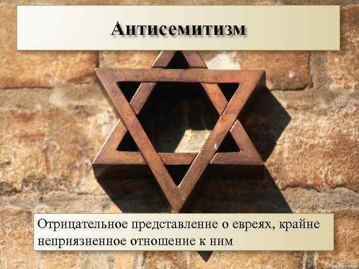Отрицательное представление о евреях, крайне неприязненное отношение к ним