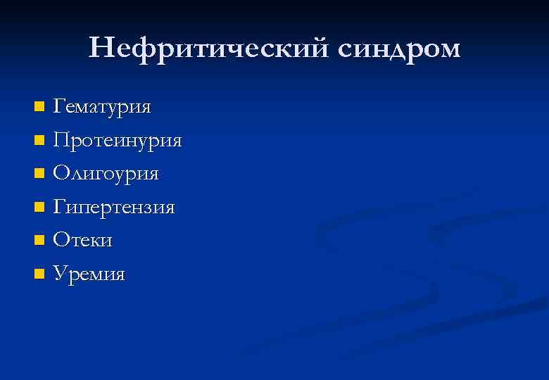 Нефритический синдром Гематурия n Протеинурия n Олигоурия n Гипертензия n Отеки n Уремия n