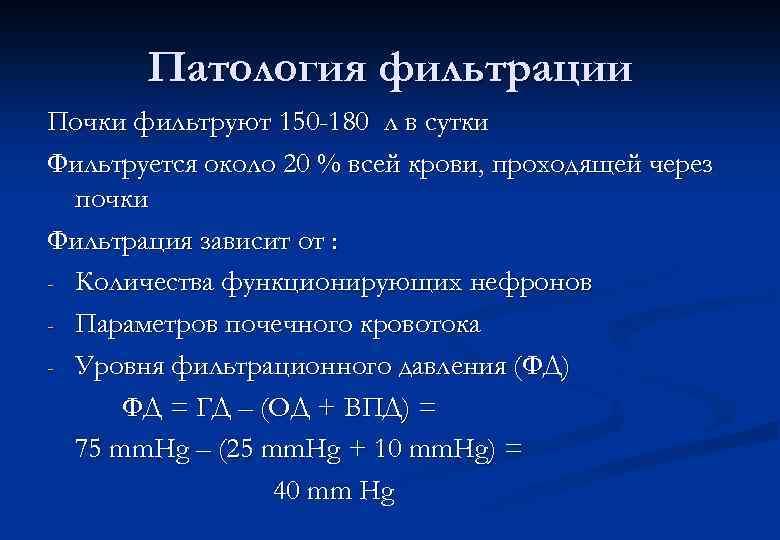 Патология фильтрации Почки фильтруют 150 -180 л в сутки Фильтруется около 20 % всей