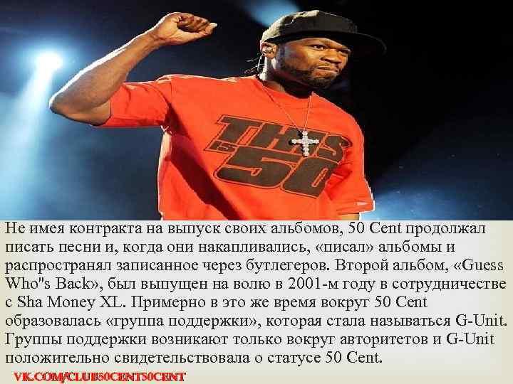 Не имея контракта на выпуск своих альбомов, 50 Cent продолжал писать песни и,