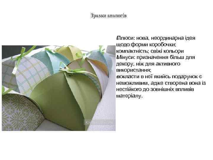 Зразки аналогів Плюси: нова, неординарна ідея щодо форми коробочки; компактність; свіжі кольори Мінуси: призначення