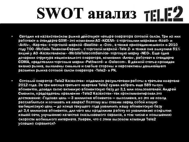 SWOT анализ • Сегодня на казахстанском рынке действуют четыре оператора сотовой связи. Три из