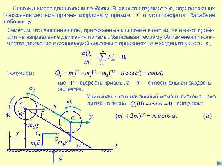 Система имеет две степени свободы. В качестве параметров, определяющих положение системы примем координату призмы