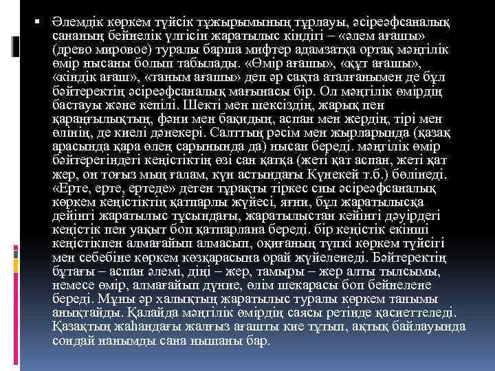Әлемдік көркем түйсік тұжырымының тұрлауы, әсіреәфсаналық сананың бейнелік үлгісін жаратылыс кіндігі – «әлем