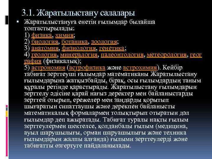 3. 1. Жаратылыстану салалары Жаратылыстануға енетін ғылымдар былайша топтастырылады: 1) физика, химия; 2) биология,