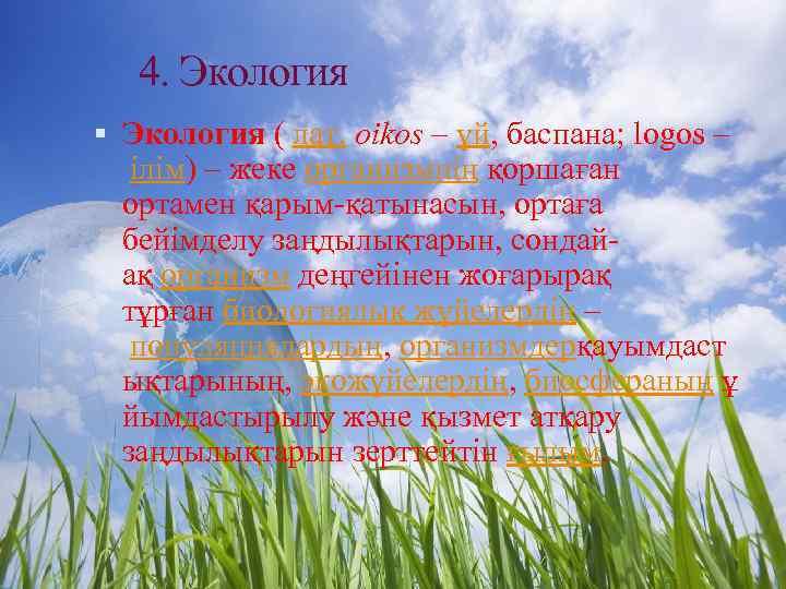 4. Экология ( лат. оіkos – үй, баспана; logos – ілім) – жеке организмнің