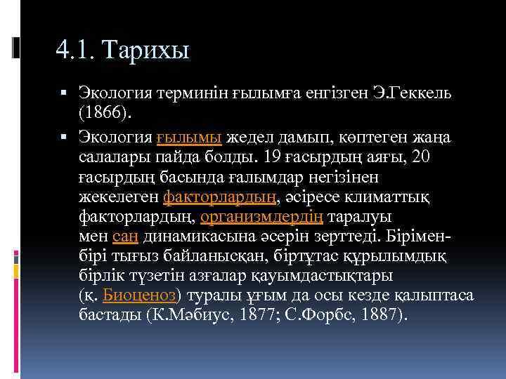 4. 1. Тарихы Экология терминін ғылымға енгізген Э. Геккель (1866). Экология ғылымы жедел дамып,