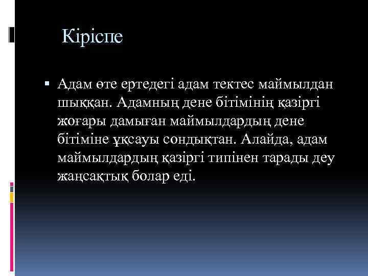 Кіріспе Адам өте ертедегі адам тектес маймылдан шыққан. Адамның дене бітімінің қазіргі жоғары дамыған