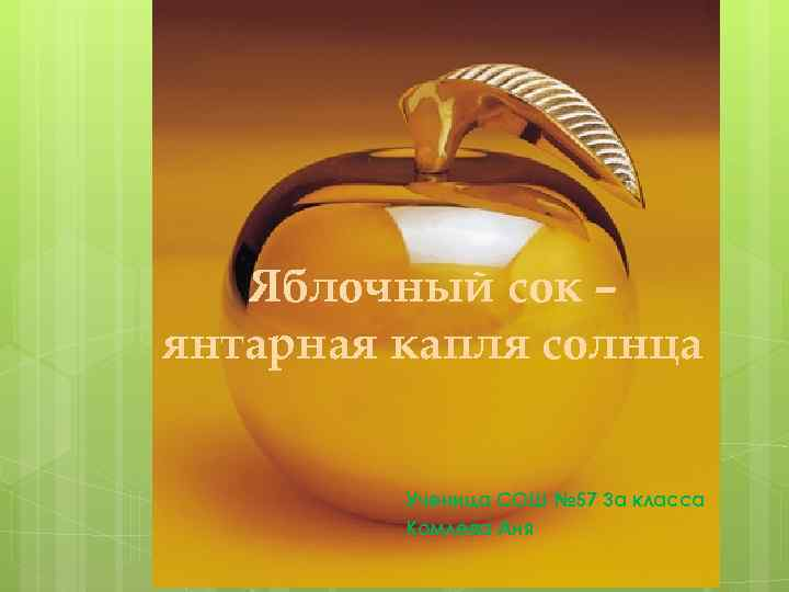 Яблочный сок – янтарная капля солнца Ученица СОШ № 57 3 а класса Комлева