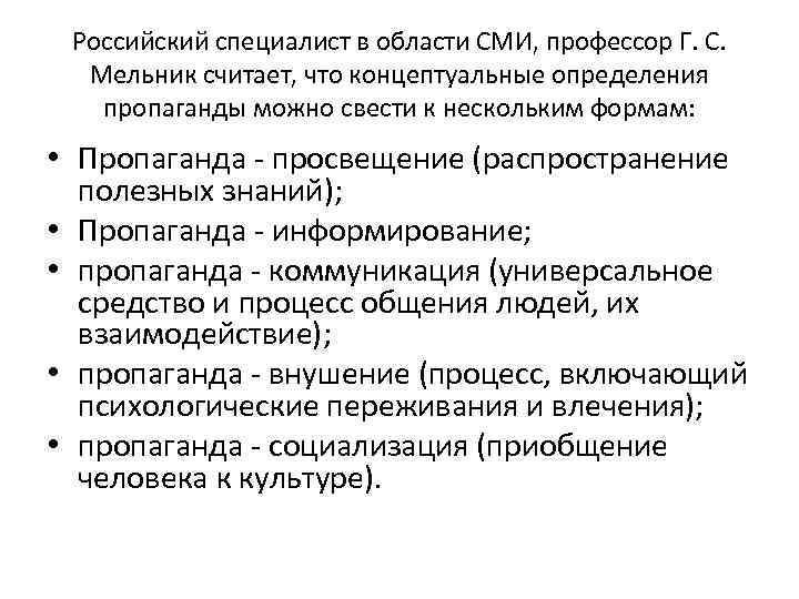 Российский специалист в области СМИ, профессор Г. С. Мельник считает, что концептуальные определения пропаганды