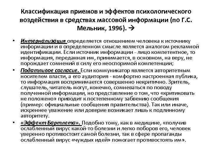 Классификация приемов и эффектов психологического воздействия в средствах массовой информации (по Г. С. Мельник,