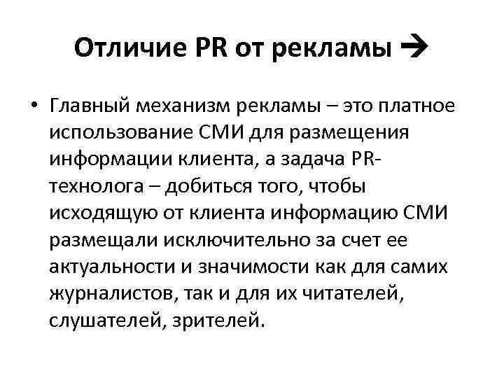 Отличие PR от рекламы • Главный механизм рекламы – это платное использование СМИ для