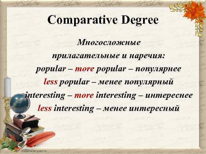 Comparative Degree Многосложные прилагательные и наречия: popular – more popular – популярнее less popular