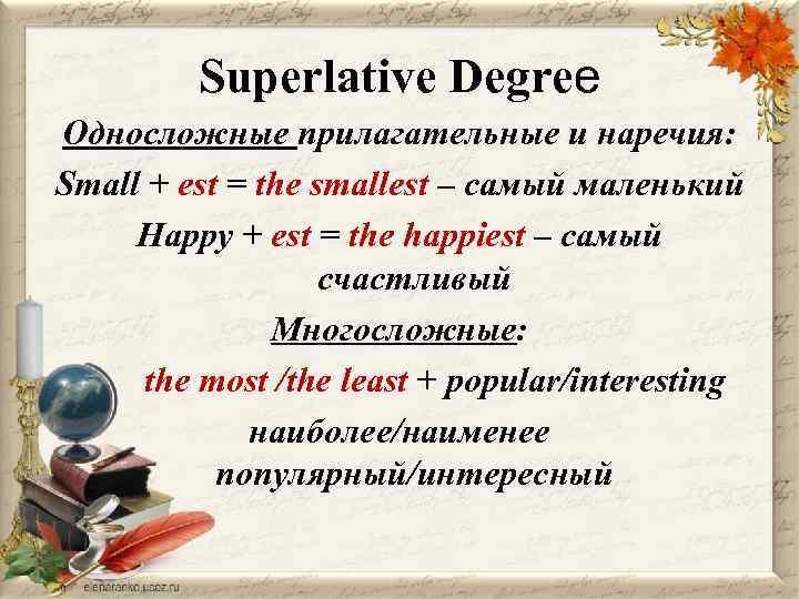 Superlative Degree Односложные прилагательные и наречия: Small + est = the smallest – самый