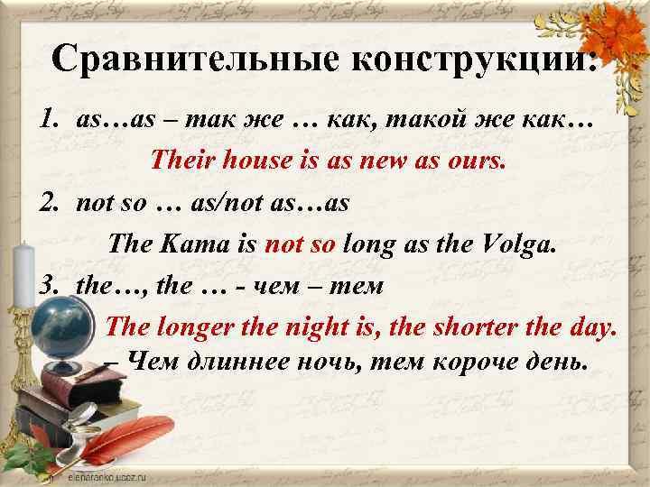 Сравнительные конструкции: 1. as…as – так же … как, такой же как… Their house