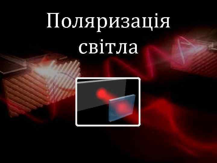 Поляризація світла