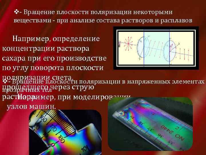 v- Вращение плоскости поляризации некоторыми веществами - при анализе состава растворов и расплавов Например,