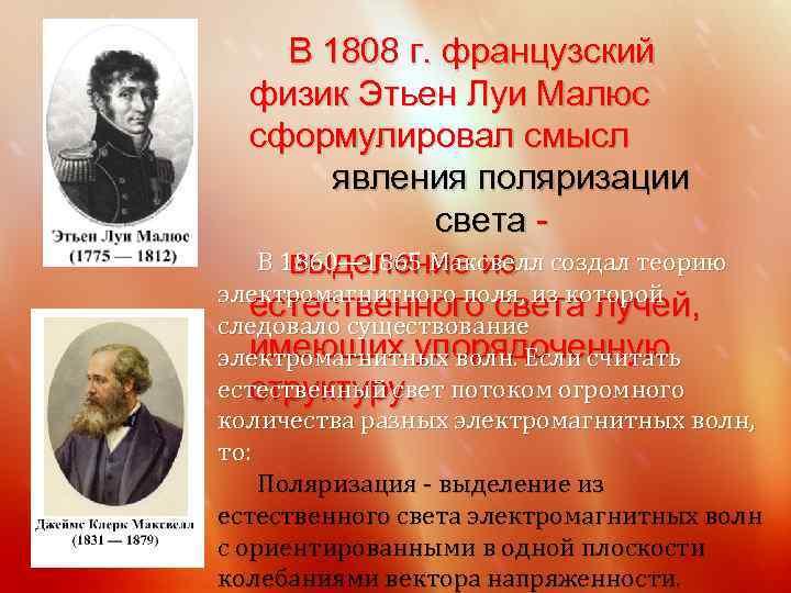 В 1808 г. французский физик Этьен Луи Малюс сформулировал смысл явления поляризации света В