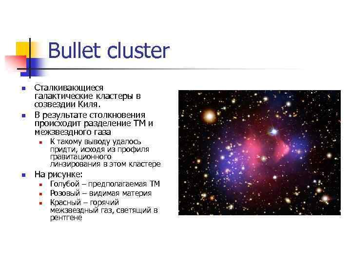 Bullet cluster n n Сталкивающиеся галактические кластеры в созвездии Киля. В результате столкновения происходит