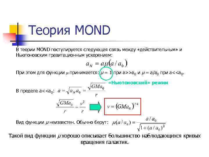 Теория MOND В теории MOND постулируется следующая связь между «действительным» и Ньютоновским гравитационным ускорением: