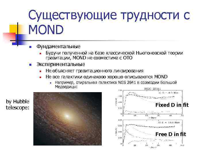 Существующие трудности с MOND n Фундаментальные n n Будучи полученной на базе классической Ньютоновской