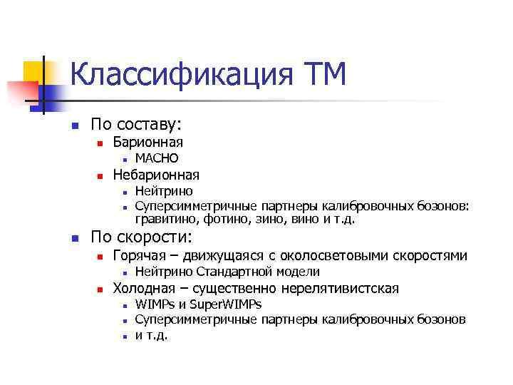 Классификация ТМ n По составу: n Барионная n n Небарионная n n n MACHO
