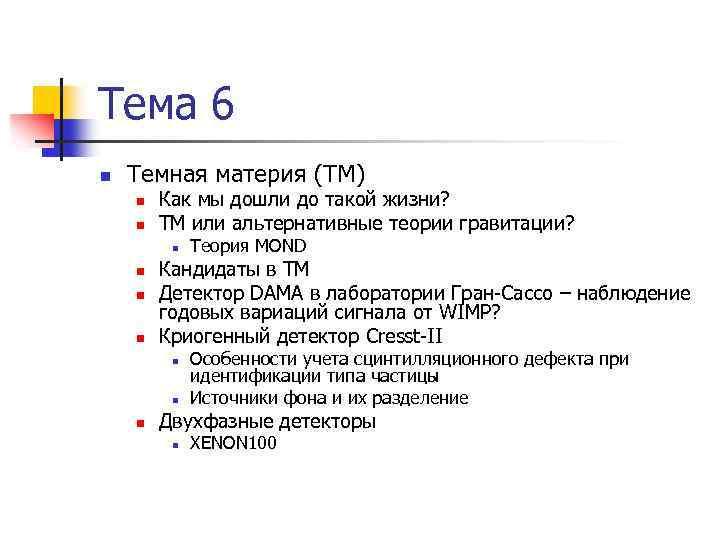 Тема 6 n Темная материя (ТМ) n n Как мы дошли до такой жизни?