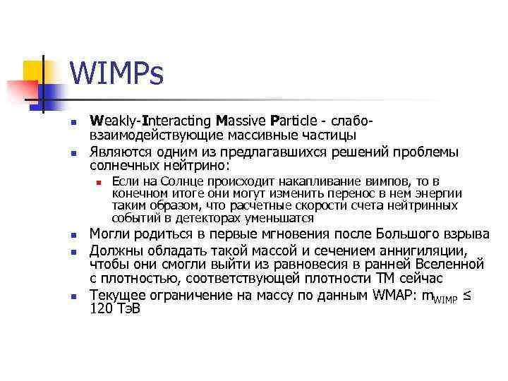 WIMPs n n Weakly-Interacting Massive Particle - слабовзаимодействующие массивные частицы Являются одним из предлагавшихся
