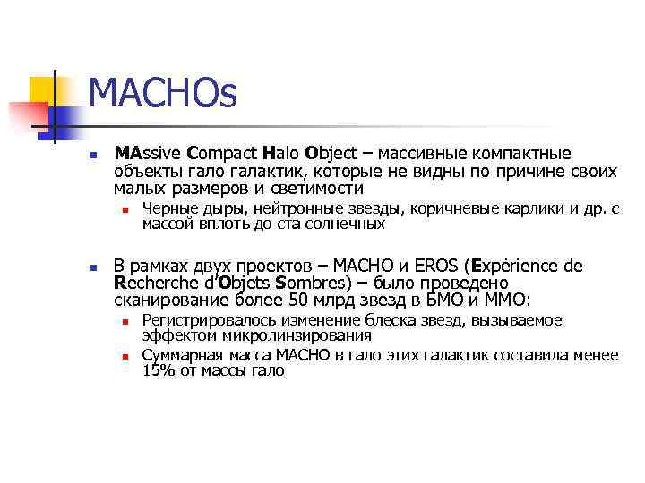 MACHOs n MAssive Compact Halo Object – массивные компактные объекты гало галактик, которые не