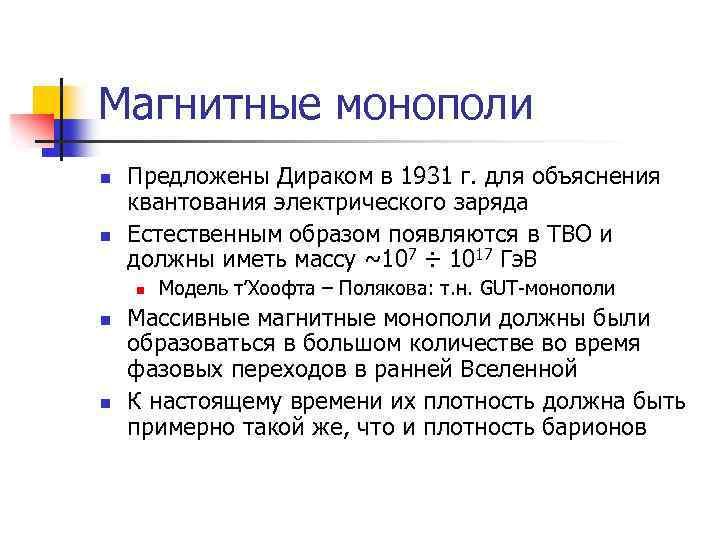 Магнитные монополи n n Предложены Дираком в 1931 г. для объяснения квантования электрического заряда
