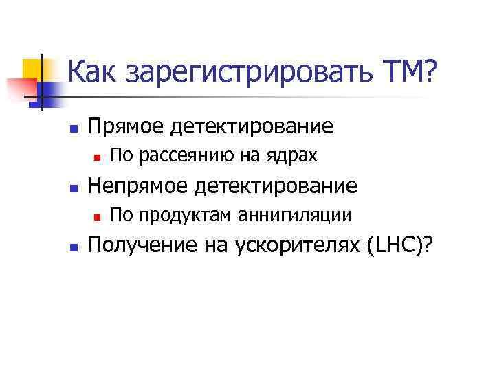 Как зарегистрировать ТМ? n Прямое детектирование n n Непрямое детектирование n n По рассеянию