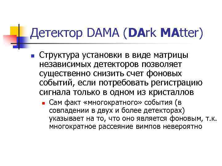 Детектор DAMA (DArk MAtter) n Структура установки в виде матрицы независимых детекторов позволяет существенно