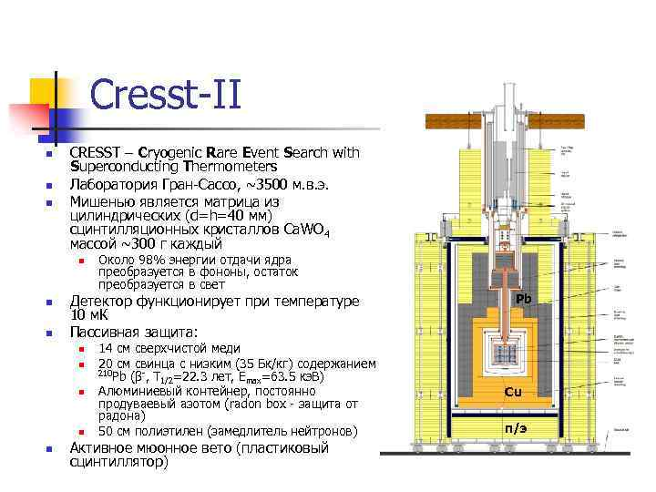 Cresst-II n n n CRESST – Cryogenic Rare Event Search with Superconducting Thermometers Лаборатория