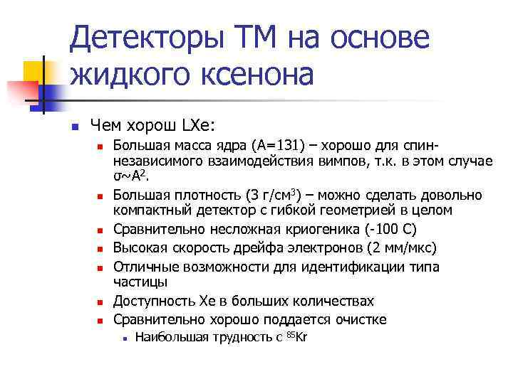 Детекторы ТМ на основе жидкого ксенона n Чем хорош LXe: n n n n