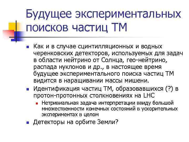 Будущее экспериментальных поисков частиц ТМ n n Как и в случае сцинтилляционных и водных
