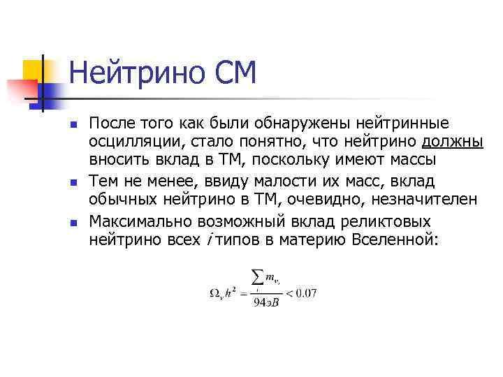Нейтрино СМ n n n После того как были обнаружены нейтринные осцилляции, стало понятно,