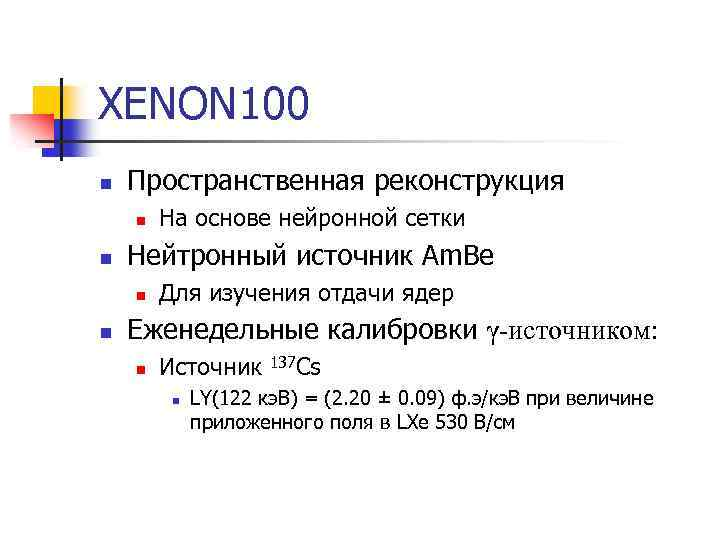 XENON 100 n Пространственная реконструкция n n Нейтронный источник Am. Be n n На