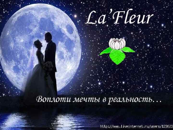 La'Fleur Воплоти мечты в реальность…