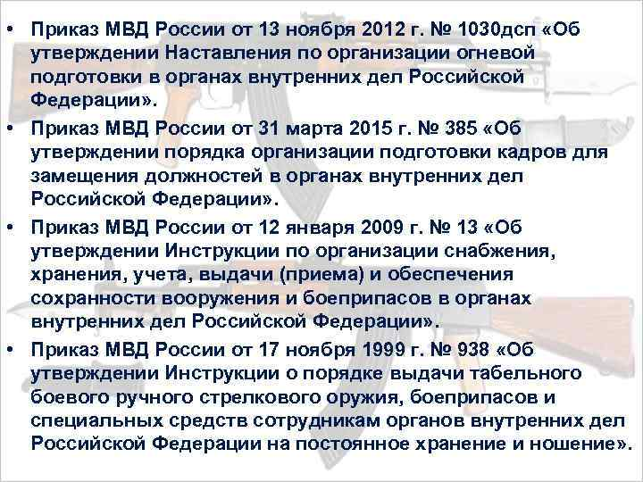 КУРС СТРЕЛЬБ 2012 ПРИКАЗ МВД 1030 ДСП ОТ 13 11 СКАЧАТЬ БЕСПЛАТНО