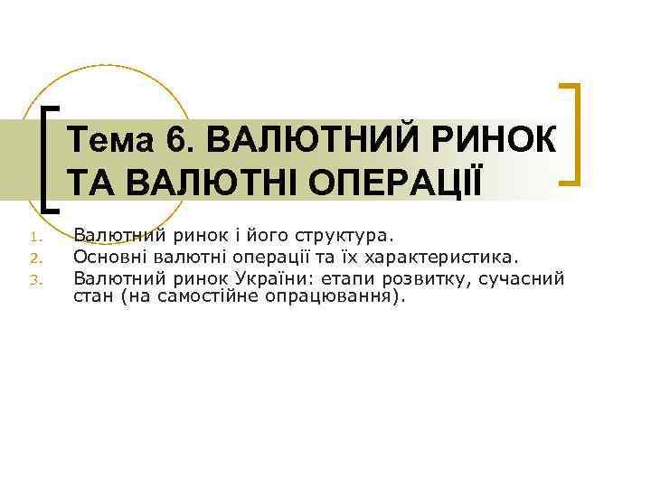 Тема 6. ВАЛЮТНИЙ РИНОК ТА ВАЛЮТНІ ОПЕРАЦІЇ 1. 2. 3. Валютний ринок і його