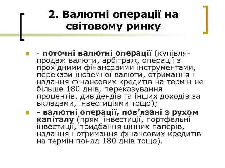 2. Валютні операції на світовому ринку n n - поточні валютні операції (купівляпродаж валюти,