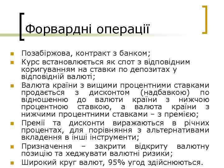 Форвардні операції n n n Позабіржова, контракт з банком; Курс встановлюється як спот з