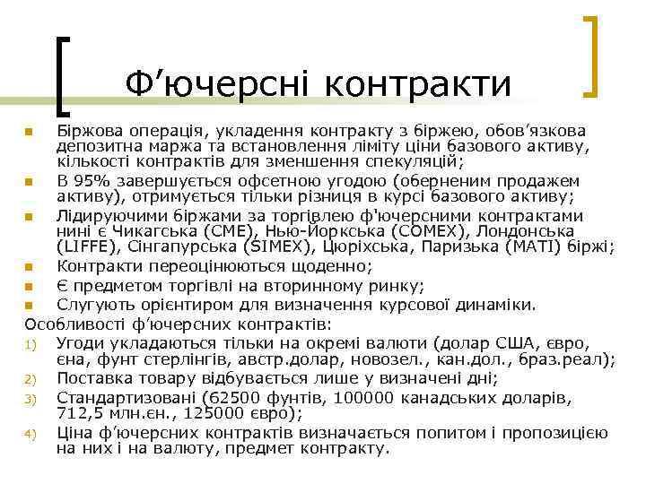 Ф'ючерсні контракти Біржова операція, укладення контракту з біржею, обов'язкова депозитна маржа та встановлення ліміту