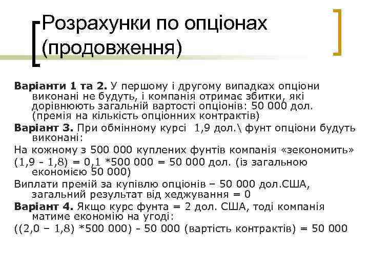 Розрахунки по опціонах (продовження) Варіанти 1 та 2. У першому і другому випадках опціони